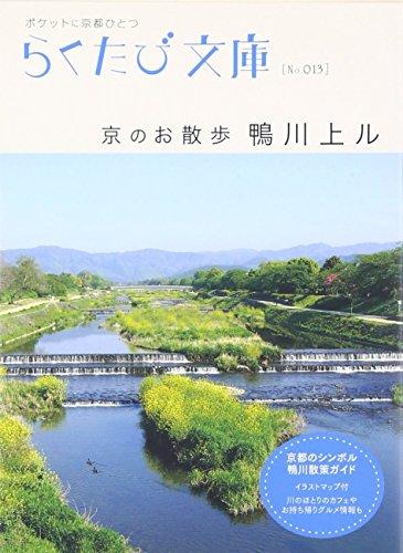 京のお散歩 鴨川上ル (らくたび文庫)の詳細を見る