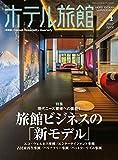 月刊ホテル旅館 2017年 04 月号 [雑誌]