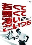 邦画クラシックス 生誕八十八周年、「モダニスト」中平康セレクション! 若くて、悪くて...[DVD]