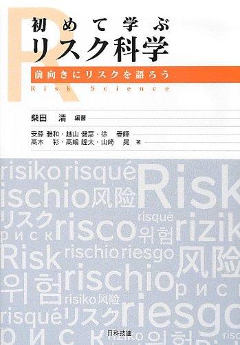 初めて学ぶリスク科学―前向きにリスクを語ろう