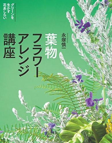 葉物フラワーアレンジ講座: グリーンを生かす花あしらい