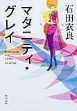 マタニティ・グレイ (角川文庫)