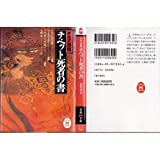 ゲルク派版 チベット死者の書 (学研M文庫)