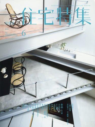 新建築住宅特集2017年6月号/世界で活躍する建築家による最新住宅特集