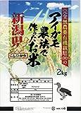 中条農産 新潟県 胎内市産 コシヒカリ 「おらが愛情」 玄米 5kg 合鴨農法 有機JAS認定 無農薬米 新米