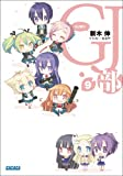 GJ部9 (ガガガ文庫)