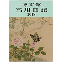(3)中型当用日記〈上製〉