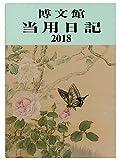 博文館 日記 2018年 1月始まり 中型当用日記 上製 B6 No.003