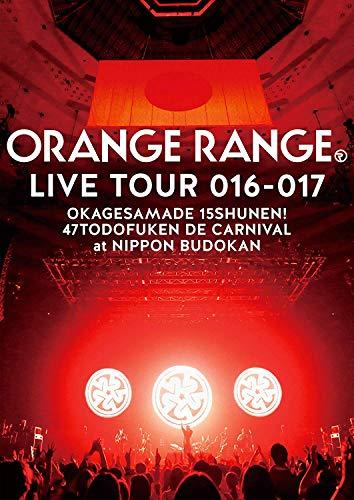 [画像:『ORANGE RANGE LIVE TOUR 016-017 ~おかげさまで15周年! 47都道府県 DE カーニバル~ at 日本武道館』 (完全生産限定盤) [Blu-ray]]