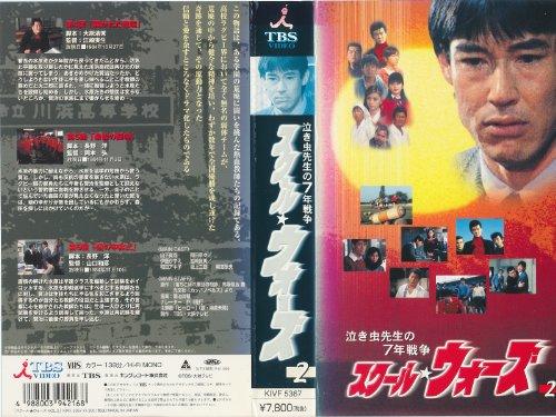 泣き虫先生の7年戦争 スクール★ウォーズ VOL.2 [VHS]