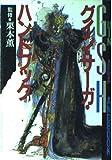 グイン・サーガ・ハンドブック (ハヤカワ文庫JA)