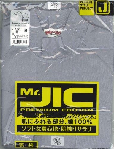 ポケット付き 長袖ハイネックTシャツ (裏綿100%) 着心地抜群 (L, 002 グレー)