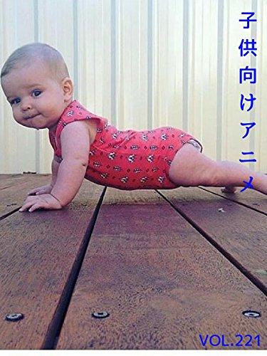 子供向けアニメ VOL. 221
