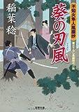 葵の刃風-不知火隼人風塵抄(4) (双葉文庫) 画像