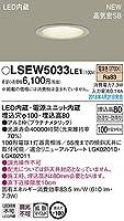 パナソニック(Panasonic) 軒下ダウンライト LSEW5033LE1 調光不可 プラチナメタリック