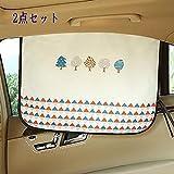 【Bidear】車載日除けサンシェード 可愛い車用日よけカーテン 日よけサイドカーテン 移動可能なマグネットで貼り付ける 2枚セット ベージュ+モリ