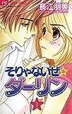 そりゃないぜ☆ダーリン(1) (フラワーコミックス)