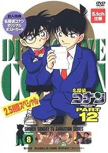 名探偵コナンDVD PART12 vol.8