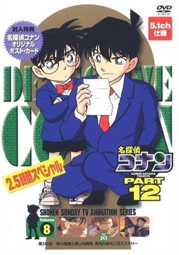 名探偵コナンDVD PART12 vol.8の詳細を見る