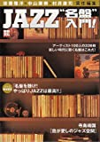 "JAZZ""名盤""入門!―100人のジャズジャイアンツ (別冊宝島 (822))"