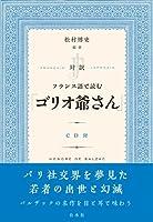 対訳 フランス語で読む「ゴリオ爺さん」《CD付》