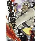 血界戦線 2 ザップ・レンフロの暴走 (SHUEISHA JUMP REMIX)