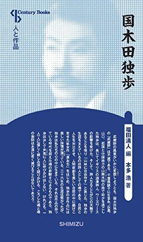 国木田独歩 (Century Books―人と作品)
