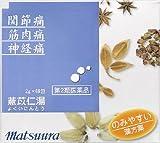 【第2類医薬品】ヨク苡仁湯エキス〔細粒〕91 48包