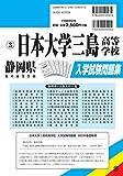 日本大学三島高等学校過去入学試験問題集2020年春受験用 (静岡県高等学校過去入試問題集) 画像
