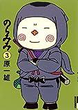 のらみみ(3) (IKKI COMIX)