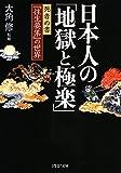 日本人の「地獄と極楽」 死者の書『往生要集』の世界 PHP文庫