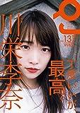 Quick Japan(クイック・ジャパン) Vol.137 2018年4月発売号 [雑誌]