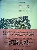 漢詩大系〈第13〉李賀 (1967年)