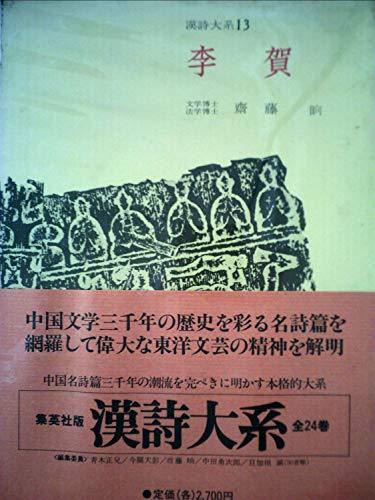 漢詩大系〈第13〉李賀 (1967年)の詳細を見る