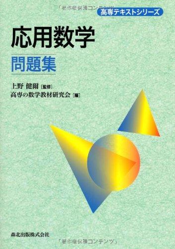 応用数学問題集 (高専テキストシリーズ)