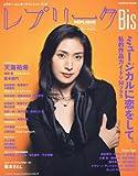 レプリークbis (ミュージカルに恋をして。) (HANKYU MOOK)