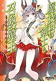 魔技科の剣士と召喚魔王 11 (MFコミックス アライブシリーズ)