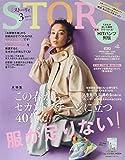 STORY(ストーリィ) 2019年 03 月号 [雑誌]