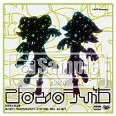 スプラトゥーン シオカラーズ マイクロファイバークロス オリジナルサウンドトラック -スプラチューン-(エビテン限定特典)