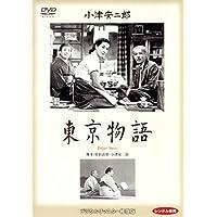 東京物語 デジタルリマスター修復版