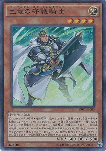 遊戯王カード SR02-JP003 巨竜の守護騎士 スーパーレア 遊戯王アーク・ファイブ [STRUCTURE DECK R -巨神竜復活-]
