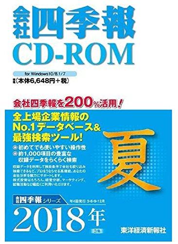 会社四季報CD-ROM2018年3集夏号