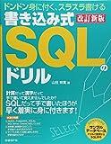 書き込み式SQLのドリル 改訂新版