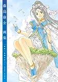 藤島康介画集『ああっ女神さまっ』1988‐2008