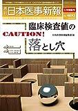 日本医事新報 2014年3月特集号(No.4692)CAUTION!  臨床検査値の落とし穴