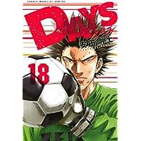DAYS(18) (週刊少年マガジンコミックス)