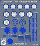 1/350 「New大和型」専用旋回盤