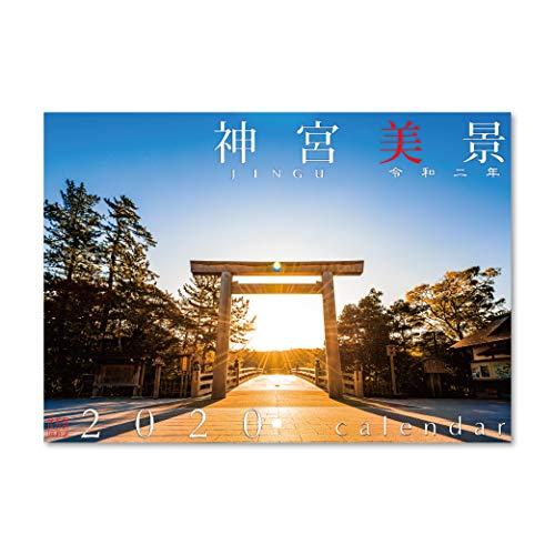 2020年 令和二年 伊勢神宮カレンダー 神宮美景