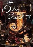5人のジュンコ (徳間文庫)