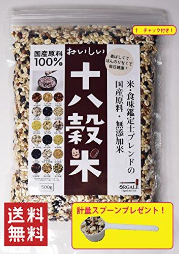 おいしい十八穀米500g 国産100% 無添加 配合米 新鮮真空パック 長期保存可!便利なチャック付き